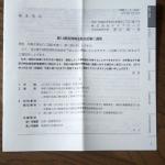 テラプローブ6627株主総会2019032401
