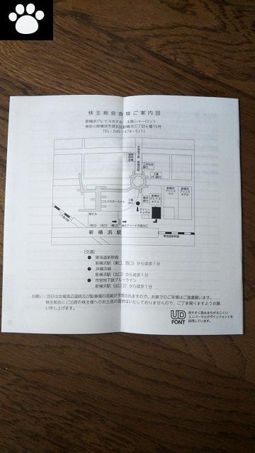 テラプローブ6627株主総会2019032402