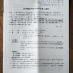 ツカダ・グローバル2418株主総会2019032101