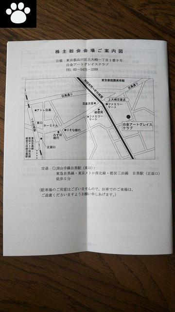 ツカダ・グローバル2418株主総会2019032102
