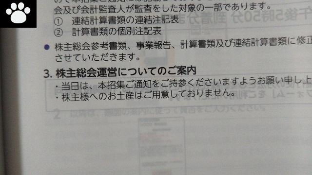 ユーシン6985株主総会2019032303