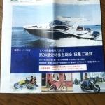 ヤマハ発動機7272株主総会2019031001