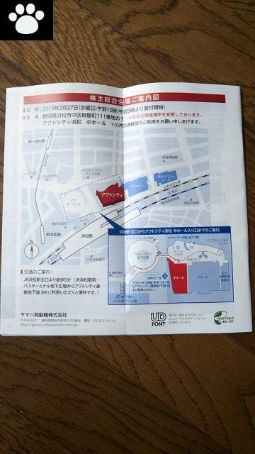 ヤマハ発動機7272株主総会2019031002