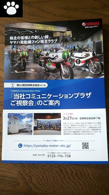 ヤマハ発動機7272株主総会2019031003