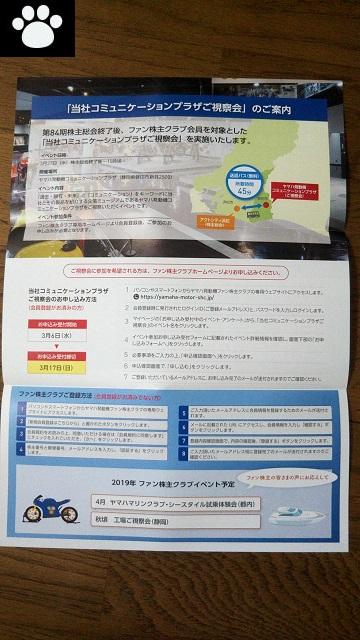 ヤマハ発動機7272株主総会2019031004