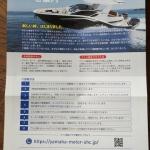 ヤマハ発動機7272ファン株主クラブ2019031701