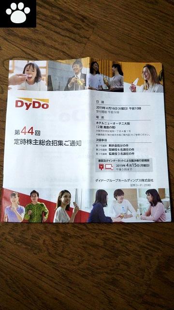 ダイドーグループ2590株主総会2019040301