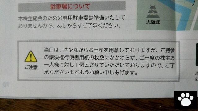 ダイドーグループ2590株主総会2019040303