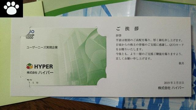 ハイパー3054株主優待2019041602