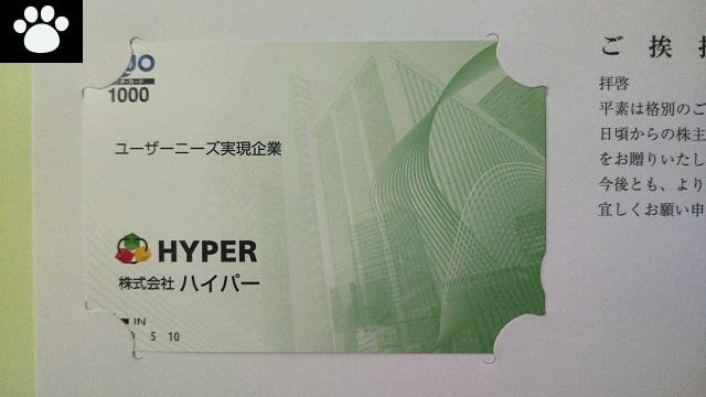 ハイパー3054株主優待2019041603