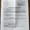西松屋チェーン7545株主総会2019042901