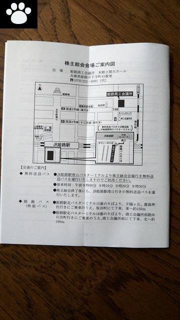 西松屋チェーン7545株主総会2019042902