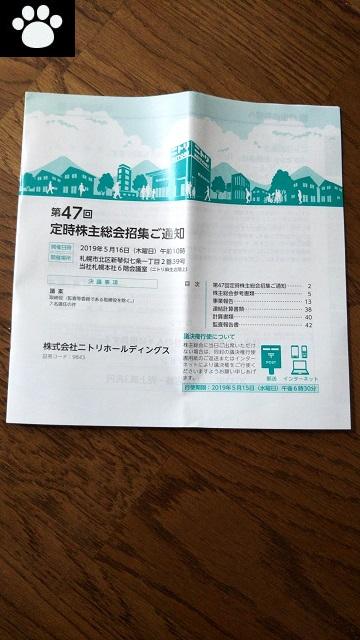 ニトリ9843株主総会2019042901