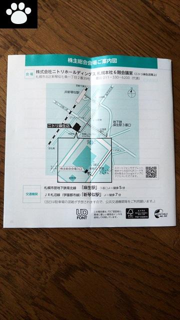 ニトリ9843株主総会2019042902