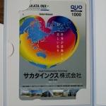 サカタインクス4633株主優待2019040802