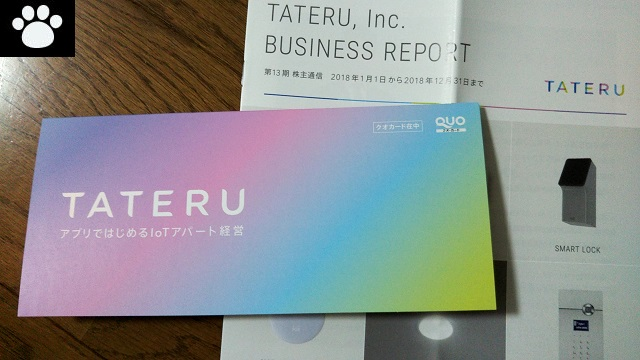 TATERU1435株主優待2019040301