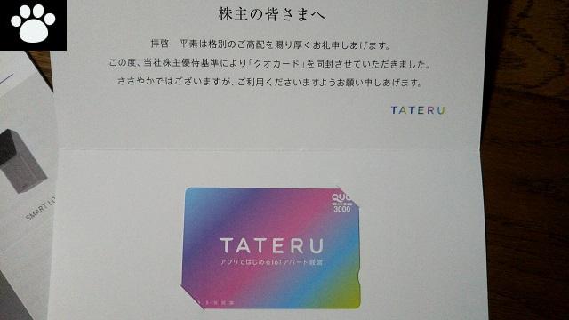 TATERU1435株主優待2019040302