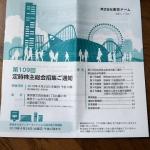 東京ドーム9681株主総会2019041401