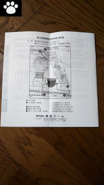 東京ドーム9681株主総会2019041402