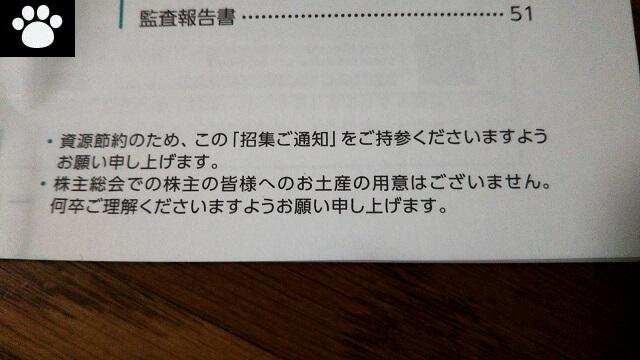 東京ドーム9681株主総会2019041403