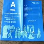 アダストリア2685株主総会2019051201