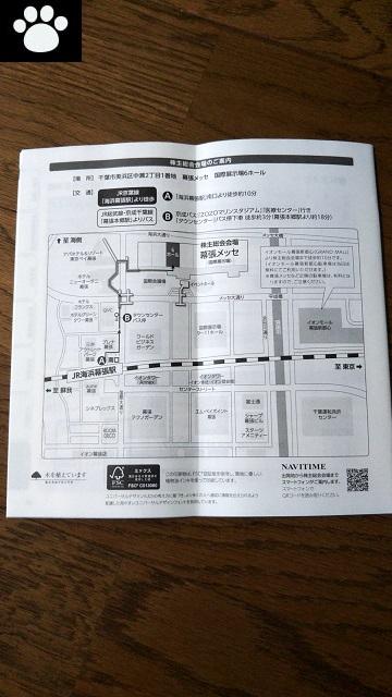 イオン8267株主総会2019051102