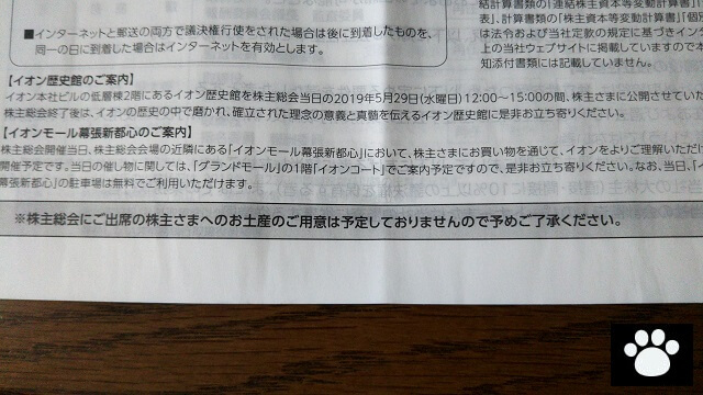 イオン8267株主総会2019051103