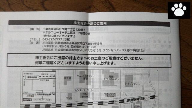 イオンモール8905株主総会2019050403