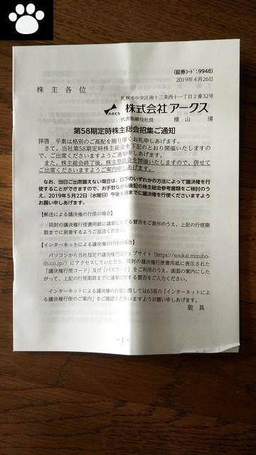 アークス9948株主優待2019050601
