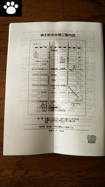 アークス9948株主優待2019050602