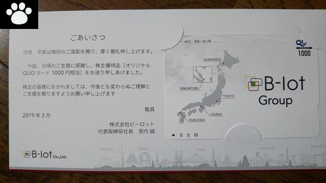 ビーロット3452株主優待2019050601