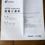 カワチ薬品2664株主総会2019053101