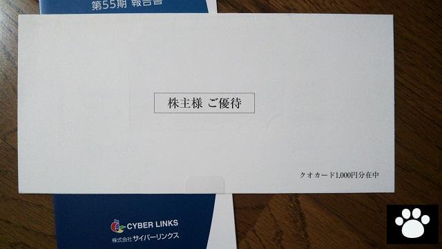 サイバーリンクス3683株主優待2019051101