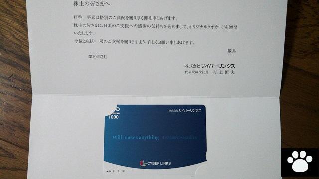 サイバーリンクス3683株主優待2019051102