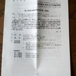 DCMホールディングス3050株主総会2019052301