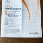 ディップ2379株主総会2019052501