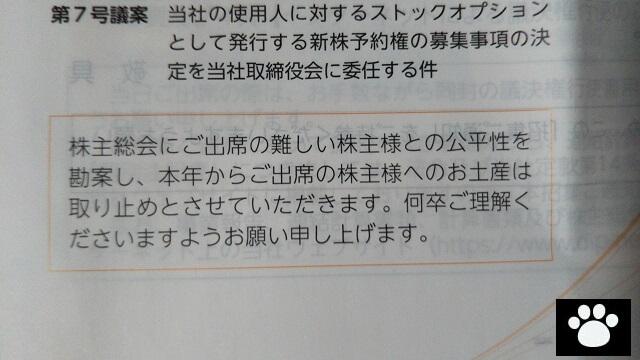 ディップ2379株主総会2019052503