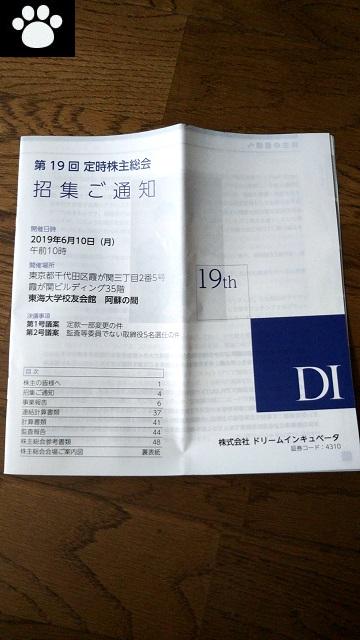 ドリームインキュベータ4310株主総会2019053101