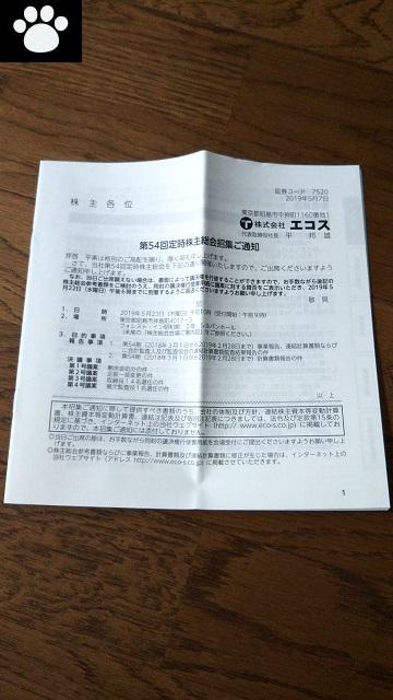 エコス7520株主総会2019051101