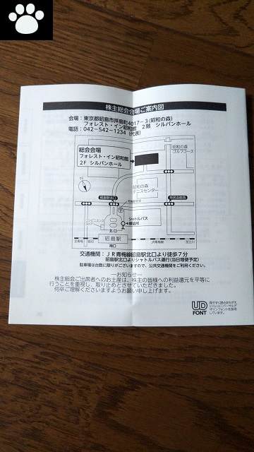 エコス7520株主総会2019051102