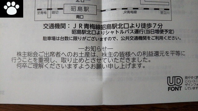 エコス7520株主総会2019051103