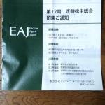 エスクロー・エージェント・ジャパン6093株主総会2019052601