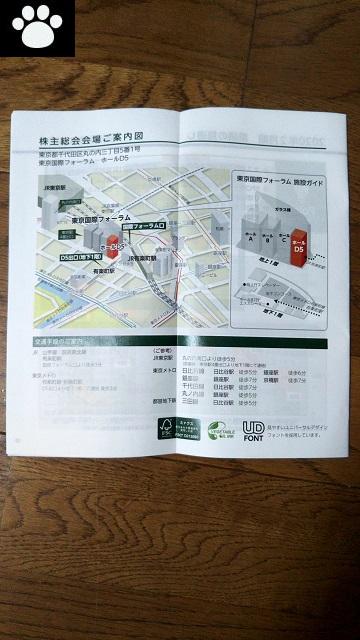 エスクロー・エージェント・ジャパン6093株主総会2019052602