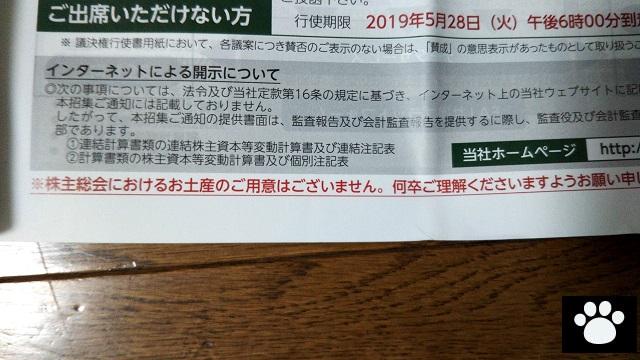 エスクロー・エージェント・ジャパン6093株主総会2019052603