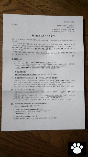 フジ8278株主優待2019052503