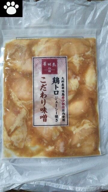 ヒューリック3003株主優待2019050404