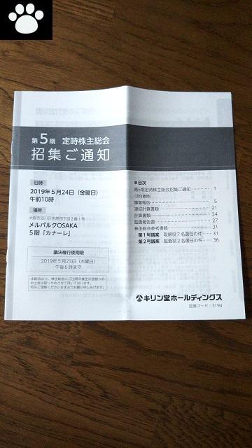 キリン堂ホールディングス3194株主総会2019051401
