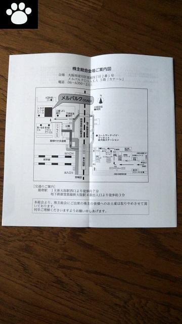 キリン堂ホールディングス3194株主総会2019051402