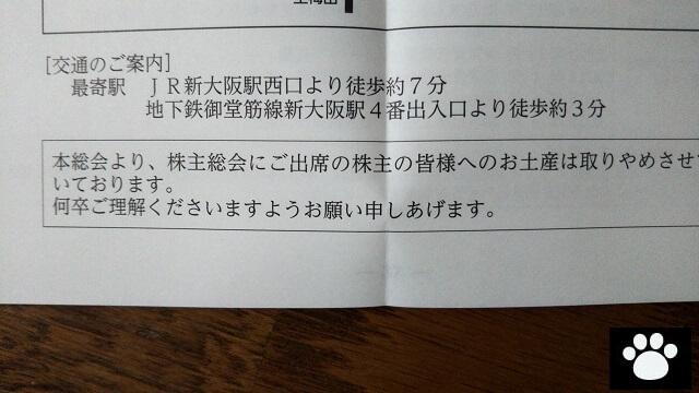 キリン堂ホールディングス3194株主総会2019051403