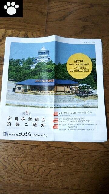 コメダホールディングス3543株主総会2019052601